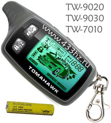 Пейджер брелок Tomahawk TW-9020/9030/7010/4000/LR-1010/TZ-7010/9020/9030/Harpoon H1/H2 - Брелоки Пейджеры брелок для авто сигнал